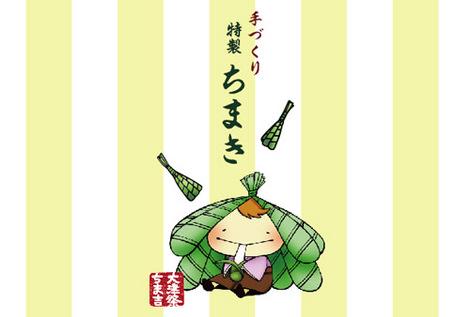 20130422-13tangonosekku[1].jpg